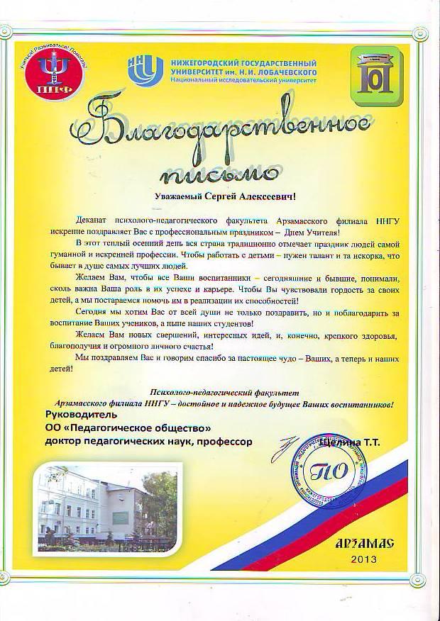 Благодарственное письмо от Нижегородского государственного университета им. Н.И. Лобачевского